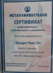 "Сертификат партнёра ПАО АКБ ""Металлинвестбанк"""
