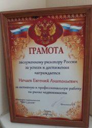 Грамота заслуженного риелтора России за профессионализм